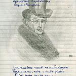 Грибоедов А. С. Горе от ума - Репетилов